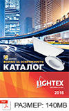 LIGHTEX Каталог 2016