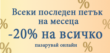 Sale- promotions