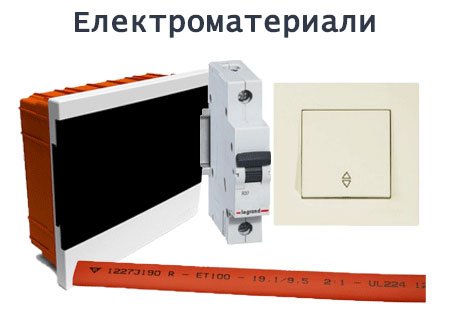 elektromateriali