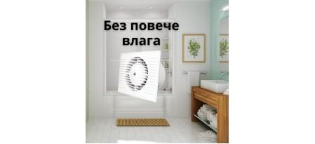 Как да намалите влажността във вашата баня?